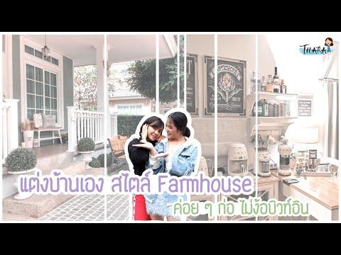 แต่งบ้านเอง-สไตล์-Farmhouse-ค่