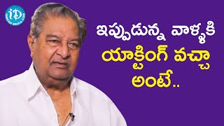 Kaikala Satyanarayana about Present Generation Actors | Dialogue with Prema | iDream Movies - IDREAMMOVIES