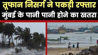 CYCLONE NISARGA LIVE UPDATES: चक्रवाती तूफान निसर्ग की रफ्तार 120 किमी, 6 फीट ऊंची समुद्री लहरें - ITVNEWSINDIA