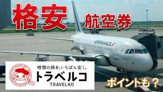 海外旅行 激安ツアー『【裏ワザ初級】海外格安航空券の買い方<トラベルコと隠れ値引き・還元の利用 >』などなど