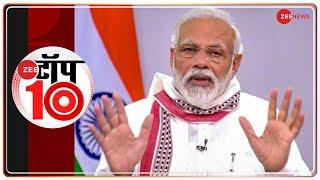 Zee Top 10: अब तक की 10 बड़ी खबरें | Top News Today | Breaking News | Hindi News | Latest News - ZEENEWS