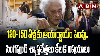 Human lifespan can extend up to 150 years, Singapur Scientist Reveals Key Report   ABN Telugu - ABNTELUGUTV