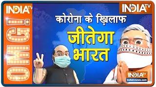 OMG: PM Modi unlocking India, urges citizens to take precautions - INDIATV