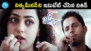 Nithiin Imitates Nithya Menon | Ishq Telugu Movie Scenes | Ajay | Vikram Kumar | iDream Movies - IDREAMMOVIES