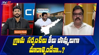 పల్లెపై అధికారం TDP Leader Pattabhi Comments on AP High Court Decision | YS Jagan Govt | TV5 Murthy - TV5NEWSSPECIAL