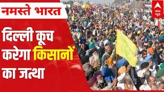 Agitating Farmers to organise 'Kisan Sansad' from today; Security beefed up at Jantar Mantar - ABPNEWSTV