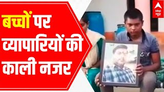 Fear of Child trafficking increase amid Covid crisis - ABPNEWSTV