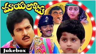 Mayalodu Telugu Movie Jukebox | Rajendra Prasad | Soundarya | Brahmanandam - RAJSHRITELUGU