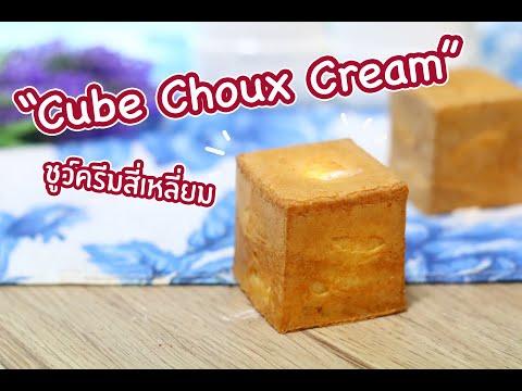 Cube-Choux-Cream-ชูว์ครีมสี่เห