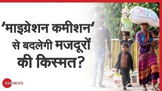 Yogi के 'मजदूर मिशन' पर Congress को परेशानी क्यों? | BB LIVE | Badi Bahas | PM Modi - ZEENEWS