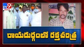 Anantapur : రాయదుర్గంలో టీడీపీ కార్యకర్త హత్య - TV9 - TV9