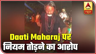 Probe Against Daati Maharaj For Organizing Pooja Amid Lockdown | ABP News - ABPNEWSTV