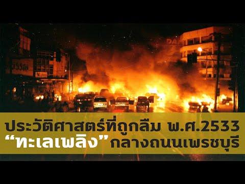 ทะเลเพลิง-เหตุการณ์รถแก๊สระเบิ