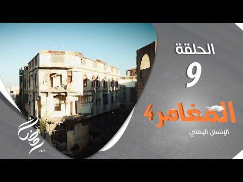 برنامج المغامر 4 - الإنسان اليمني | الحلقة 9 - مدرسة عمار بن ياسر