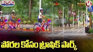 పోరల కోసం ట్రాఫిక్ పార్క్   Children Traffic Park   V6 Teenmaar News - V6NEWSTELUGU