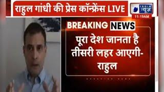 पूरा देश जानता है तीसरी लहर आएगी, Modi सरकार को अपनी गलतियों को दुरुस्त करना होगा: Rahul Gandhi - ITVNEWSINDIA