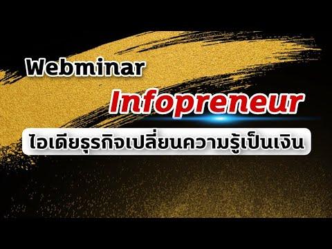 รีวิว-Webminar-Infopreneur_คุณ