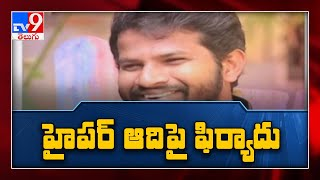 హైపర్ ఆదిపై పోలీసులకు ఫిర్యాదు - TV9 - TV9