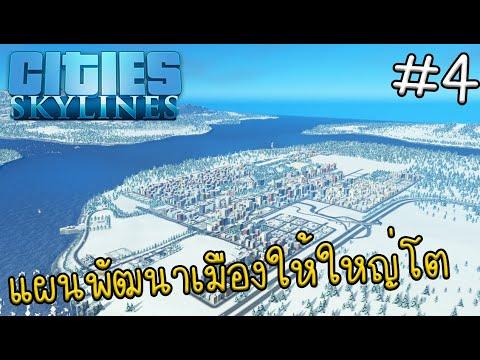 Cities-Skylines---ซีรี่ส์ใหม่-
