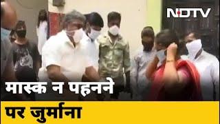Mask नहीं लगाने पर लगेगा जुर्माना - NDTVINDIA