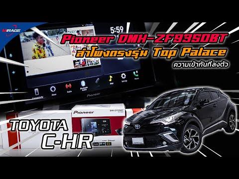 Toyota-C-HR-ติดตั้งจอ-Pioneer-
