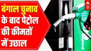 Fuel price rising since Bengal elections - ABPNEWSTV