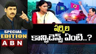What Is YS Sharmila Confidence In Telangana? | Special Edition | ABN Telugu - ABNTELUGUTV