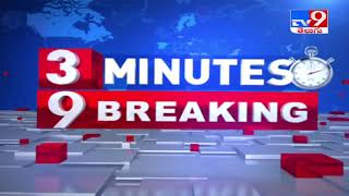 3 Minutes 9 Breaking News : 4 PM | 24 July 2021 - TV9 - TV9