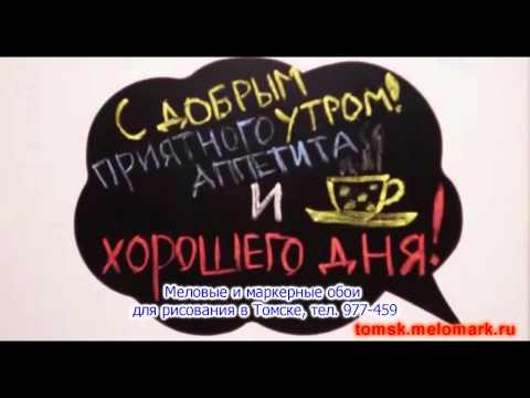 Меловые (грифельные) наклейки в Томске - это весело!