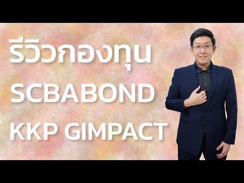 รีวิวกองทุน-SCBABOND-และ-KKP-G