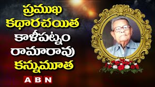 Writer Kalipatnam Rama Rao Passes away In Srikakulam || ABN Telugu - ABNTELUGUTV