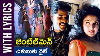 Gentleman Movie Lyrical Song | Chikubuku Raile Song | Arjun | Madhubala | Prabhu Deva | A.R. Rahman - RAJSHRITELUGU
