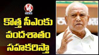 BS Yediyurappa Speaks To Media After Resign As Karnataka Chief Minister | V6 News - V6NEWSTELUGU