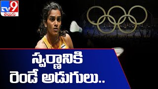 Tokyo Olympic 2020 : PV Sindhu enters semis with win over Akane Yamaguchi - TV9 - TV9