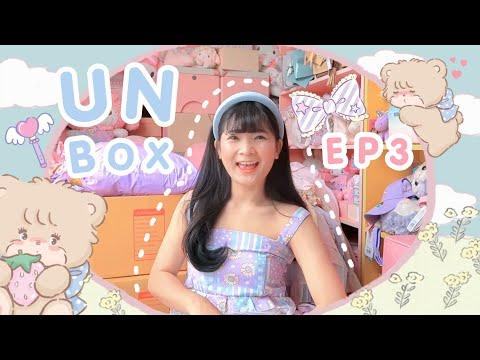 🎀-UNBOX-EP.3-:-ยาวไปๆเลยจ้ะที่