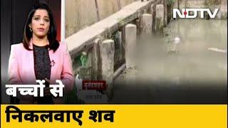 Uttar Pradesh: नहर से बच्चों से शव निकलवाने का मामला सामने आया - NDTVINDIA