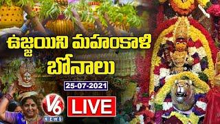 Ujjaini Mahankali Bonalu 2021 LIVE   Secunderabad   V6 News - V6NEWSTELUGU