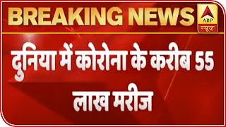 Number of Coronavirus positive cases nears 55 lakh mark in the world - ABPNEWSTV