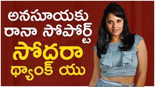 అనసూయకు రానా సపోర్ట్ | Rana Daggubati | TFPC - TFPC