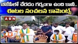 BJP Etela Rajender Self Respect - Controversial Comments On CM KCR   Hyderabad   Telangana   ABN - ABNTELUGUTV