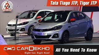 2018 टाटा टिगॉर जेटीपी, टियागो जेटीपी | expected कीमत, इंडिया launch date, स्पेसिफिकेशन एन्ड अधिक | #in2mins