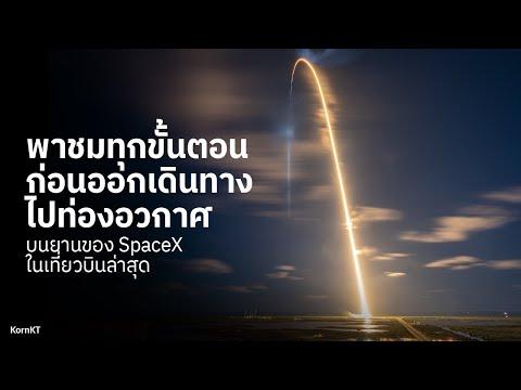 ชมการเดินทางไปอวกาศ-บนยาน-Crew