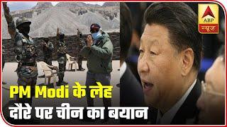 China's first reaction on PM Narendra Modi's Leh visit - ABPNEWSTV