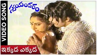 Swayamvaram Telugu Movie Songs | Ikkada Ekkada | Shoban Babu | Jayapradha | Rajshri Telugu - RAJSHRITELUGU
