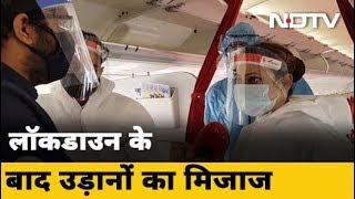 Lockdown के बाद Delhi से Pune पहली उड़ान का कैसा रहा सफर? - NDTVINDIA