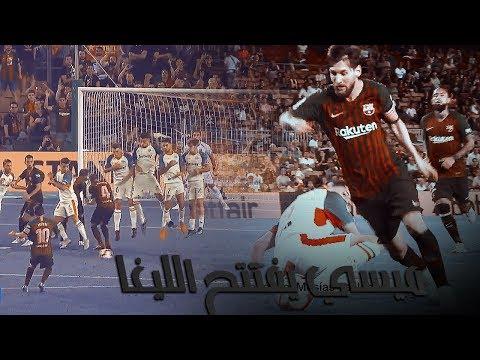 ديبورتيس | ميسي يحرز الهدف رقم 6000 لبرشلونة في الليغا !