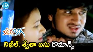 Nikhil Siddharth And Shweta Prasad Love Scene |  Kalavar King Movie | iDream Telugu Movies - IDREAMMOVIES