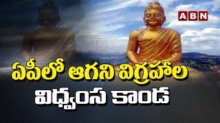 Damage Of Idols In AP : Non-Stopable Destruction Of Idols in AP | ABN Telugu - ABNTELUGUTV