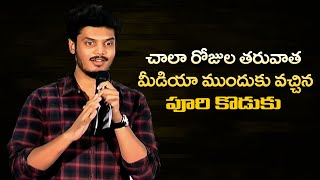 Puri Jagannadh Son Akash Puri Funny Speech At Clue Movie Trailer Launch - IGTELUGU