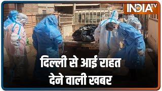 Delhi से राहत देने वाली खबर, तीन दिनों से नहीं आई कोई डेडबॉडी - INDIATV